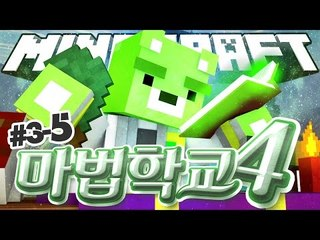 [콩콩] 마법대전이 시작된다! 마법학교 시즌4 3일차! 5편 - 마인크래프트 마법학교 Ars Magica2
