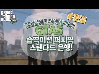 [콩콩] GTA5 습격미션! 퍼시픽 스탠다드 은행 얼떨결에 켠김에왕까지 #9(완결) GTA5