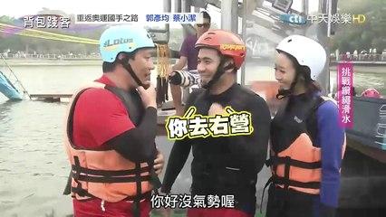 背包踐客 20160124 重返奧運國手之路 郭彥均 蔡小潔