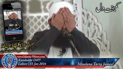 """Latest """"Kambakht Dil...!!!"""" - Maulana Tariq Jameel Lahore 15th Jan 2016."""