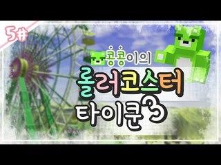 [콩콩] 롤러코스터 타이쿤3! 나만의 놀이공원을 만들어보자! #5 Roller coaster tycoon3