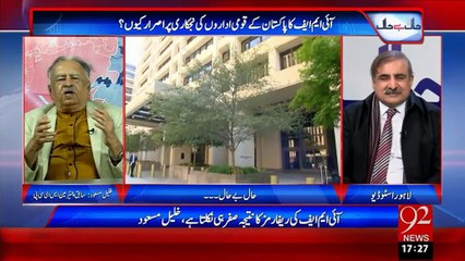 Haal Be Haal - 24 Jan 2016 - 92News HD