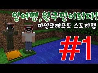 반전에놀라는꿀재미! 1부#원주민이되다 스토리맵-[잉여맨]마인크래프트(Minecraft)
