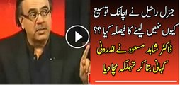 Inside Story by Dr. Shahid Masood on General Raheel Sharif's Extension