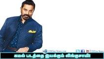Linguswamy to direct kamal  123 Cine news   Tamil Cinema news Online