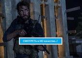 Смотреть фильм 13 ЧАСОВ ТАЙНЫЕ СОЛДАТЫ БЕНГАЗИ 2016.  Онлайн полная версия хорошее качество HD