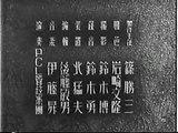 Kafuku kôhen - Mikio Naruse, 1937VOS