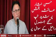 Hassan Nisar Lost Control and Bashing on Ayesha Baksh | PNPNews.net