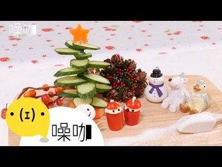 【小魚媽食育教室】聖誕親子料理