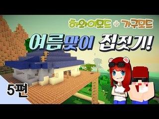 [다주] 시청자와 함께한 여름맞이 집짓기! *5편 [마인크래프트/Minecraft] 하와이모드(TheHawaiiMod) , 가구모드(Bilbocraft)