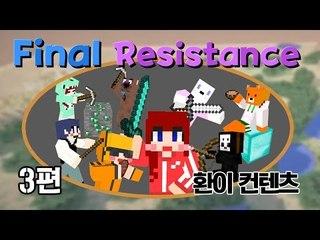 [다주] 롤을 마크에서!? Final Resistance! 야심찬 환이의 컨텐츠 *3편 [마인크래프트/Minecraft]