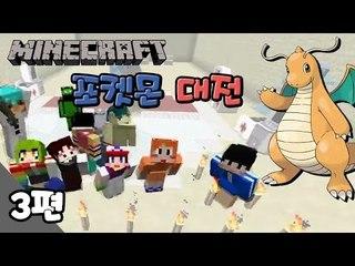 [다주] 픽셀몬모드! 포켓몬 대전 3편 / Minecraft