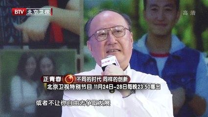 20141124 杨澜访谈录 百度总裁张亚勤 有理想敢做梦