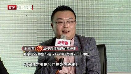20141129 杨澜访谈录 正青春 20岁应该知道的那些事