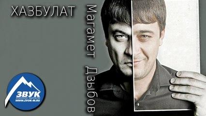 Магамет Дзыбов - Хазбулат