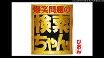 【検索ちゃん2015ネタ祭り】トレンディエンジェル音声のみ 新しい
