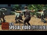 映画『ジュラシック・ワールド』60秒特別映像 Jurassic World Special Video JP (2015) HD