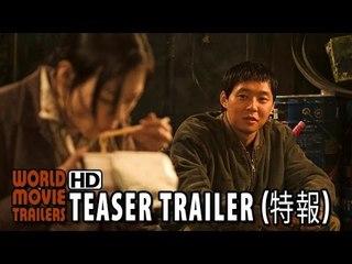 映画『海にかかる霧』予告 Sea Fog Teaser Trailer JP (2015) HD