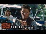 映画『ジュラシック・ワールド』 第一弾日本予告 Jurassic World Trailer JP (2015) HD