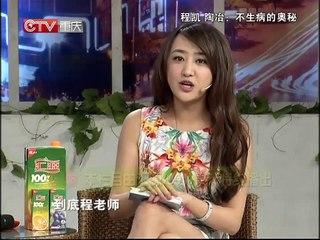 20130520 爱尚健康 dm 爱尚健康 不生病的奥秘