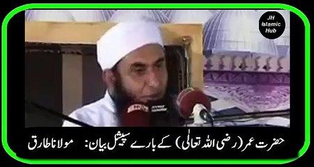 Hazrat Umar (RZA) ki zindagi Aur Shahadat By Maulana Tariq Jameel - YouTube