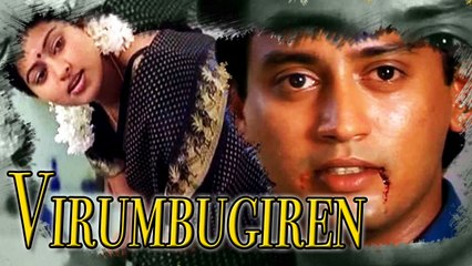 Virumbugiren | Full Tamil Movie | Prashanth, Sneha