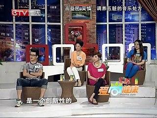 20130524 爱尚健康 dm 爱尚健康音乐是否能治病