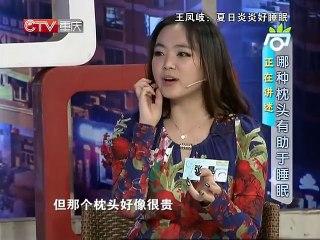 20130715 爱尚健康 dm 爱尚健康夏日炎炎好睡眠