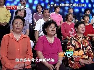 20130618 爱尚健康 dm 爱尚健康如何解决肩部问题