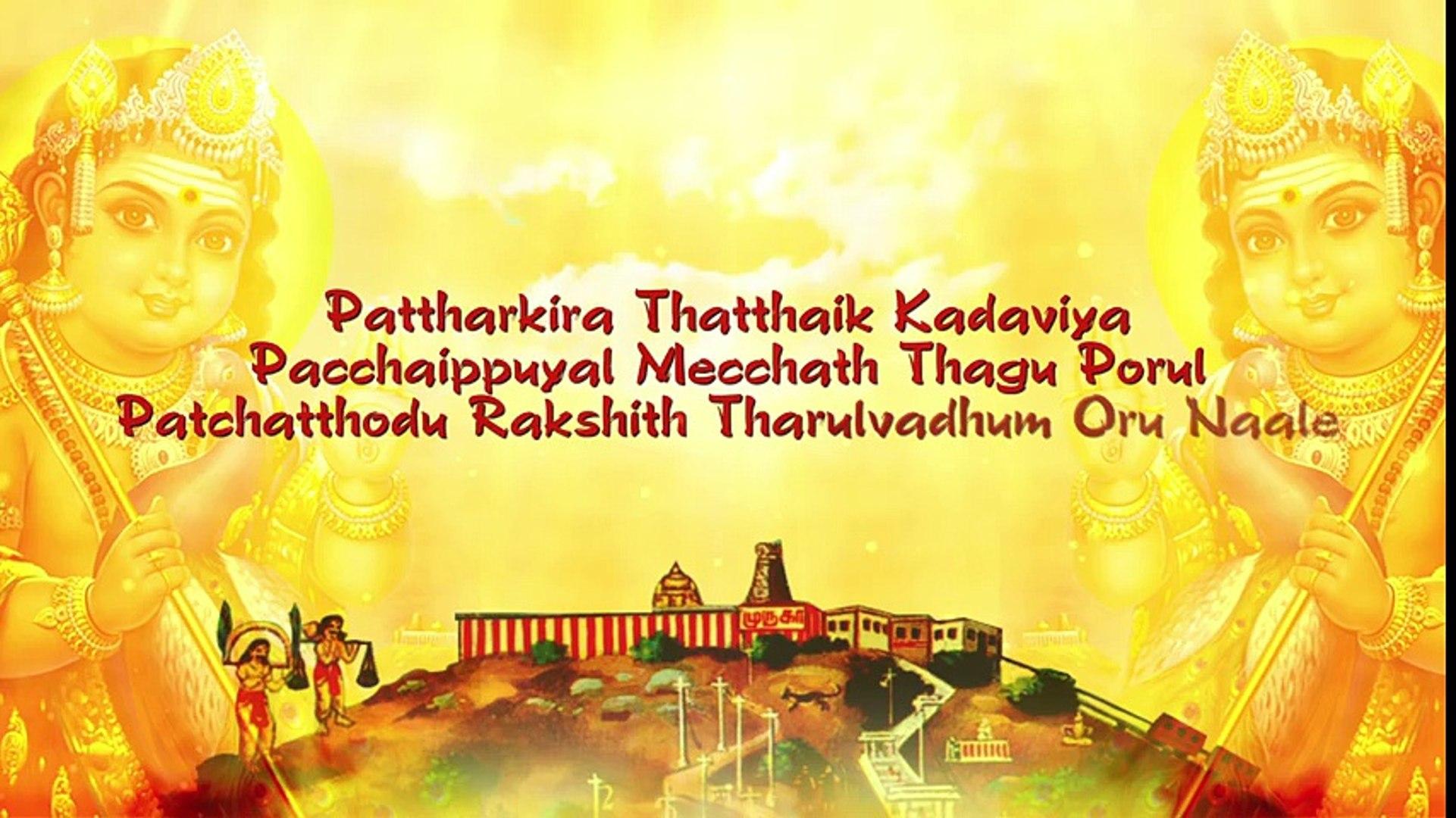 Muthai Tharu Full Song with Lyrics _ Lord Murugan Devotional Songs In Tamil  _ Thiruppugazh