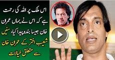 Shoaib Akhtar Views About Imran Khan-It Is God's Blessing That We Have Imran Khan