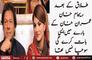 Shocking Words of Reham Khan For Imran Khan| PNPNews.net