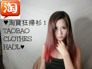 ♥ JCCHUNG 淘寶狂掃衫 TAOBAO CLOTHES HAUL ONE ♥