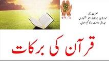 Quran Ki Barakaat Quran ke taleemat. Quran srapa rahmat ha , prhany sunnay ,samaghnay aur dosaroon tk phounchanay walon k lay.Peer  Zulfiqar Ahmed