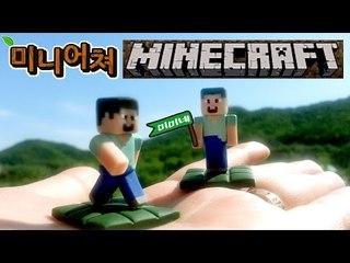 마인크래프트 미니어쳐 만들기 miniature - MINECRAFT