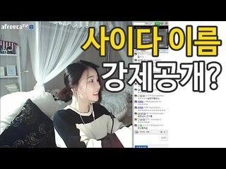 사이다님 사이다이름 강제 공개?