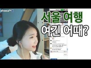 사이다님 누나 20살 남자 서울 처음 가요! 추천 좀..