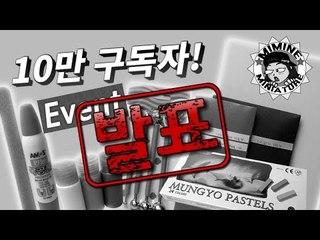 미미네 미니어쳐 10만 구독자 이벤트 당첨 발표!!