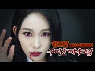 [뷰티DaDa] 할로윈데이에 역시 할로윈분장을 안 할 수 없지? 구미호귀신으로 변신!ㅣ쌍꺼풀 할로윈 메이크업 Korea Halloween Costume