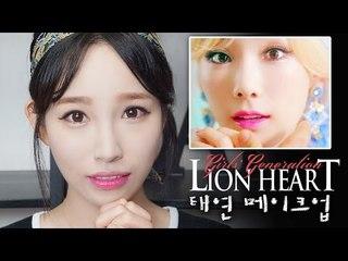 [뷰티DaDa] 소녀시대 'Lion Heart' 뮤비 속에 매력적인 태연이 되어보자!ㅣ쌍꺼풀 태연 메이크업ㅣKoreaㅣinspire Lion Heart Taeyeon make up