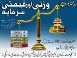 Ap hamary sirmaya hain .Quran o hadees ke roshnee ko sath la kr aagy brho.Strange & Cryful Stories Bayan By Maulana Tariq Jameel