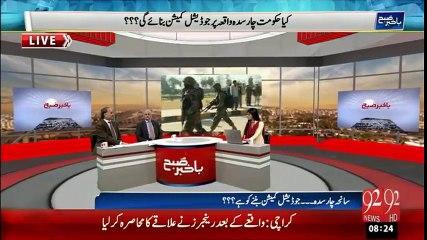 Bakhaber Subh-29-jan-16-92News HD