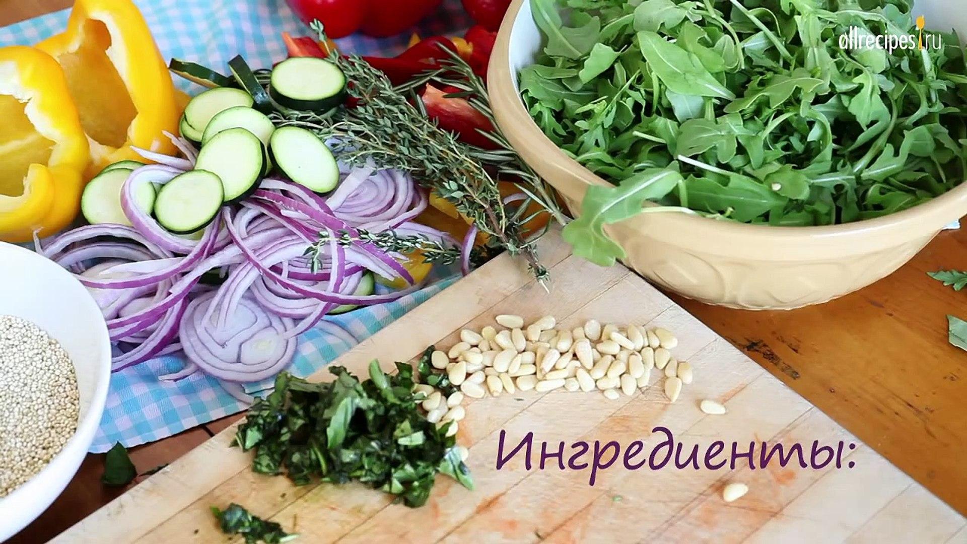 Печеные овощи с киноа- видео-рецепт