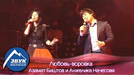 Азамат Биштов Ft. Анжелика Начесова - Любовь - воровка