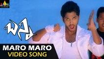 Bunny Movie Maro Maro Goli Maro Video Song | Allu Arjun, Gouri Mumjal | Sri Balaji Video