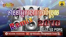 DJz So Porg Remix Vol 20  ZO2  3 Cha Loops - New remix 2016