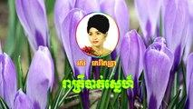 Reatrey bat sne Ros Sereysothea songs Khmer old song