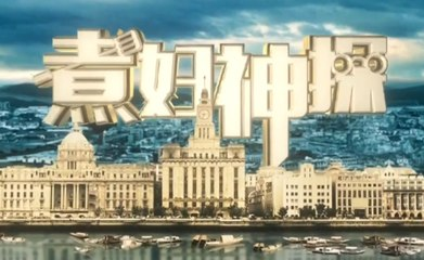 煮婦神探 第43集 A Detective Housewife Ep43