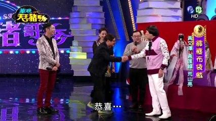 天王豬哥秀 20160131 Part 2
