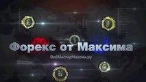 Робот для торговли на Форекс - Forex Trend Detector